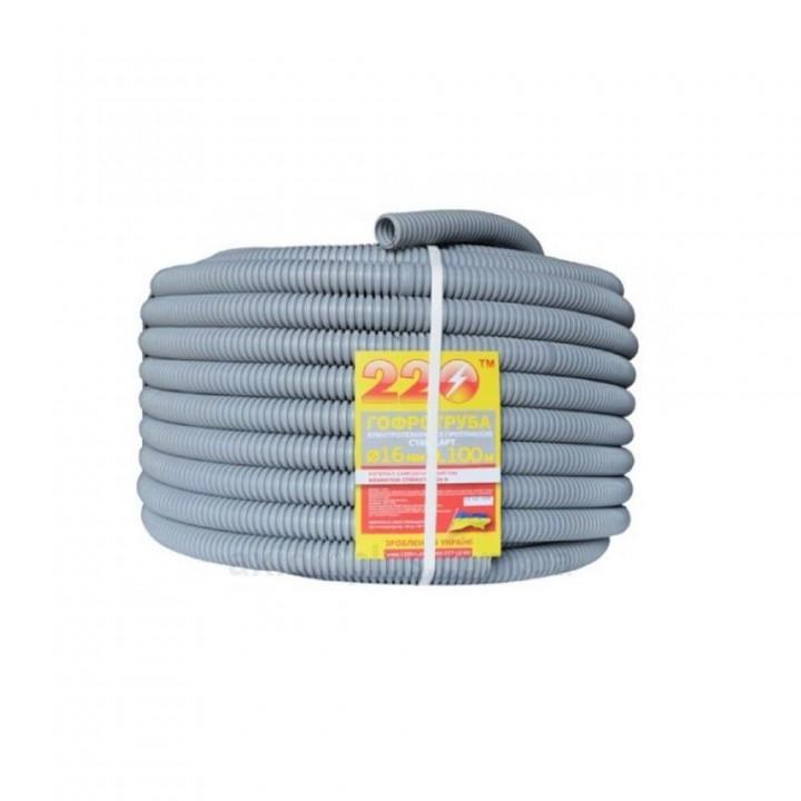 Гофротруба 220 TM Standart D 16 мм (100 метров) cерая