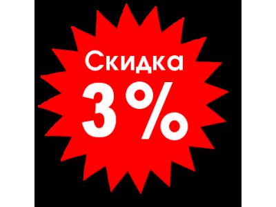 Скидка 3% на первый заказ !