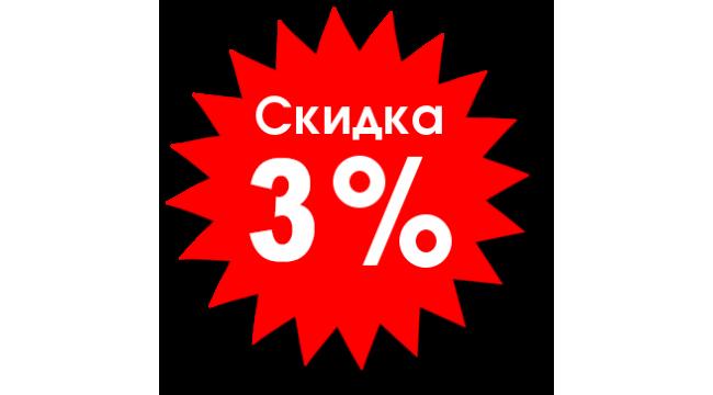 Скидка 3% на первый заказ!
