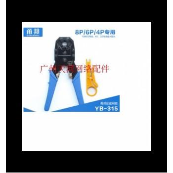 Инструмент YB315 для обжимки 4P/6P/8P, синие Q50